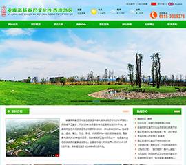 安康高新秦巴文化旅游生态区