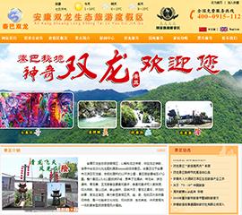 安康双龙生态旅游度假区官网