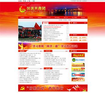 汉滨区共青团