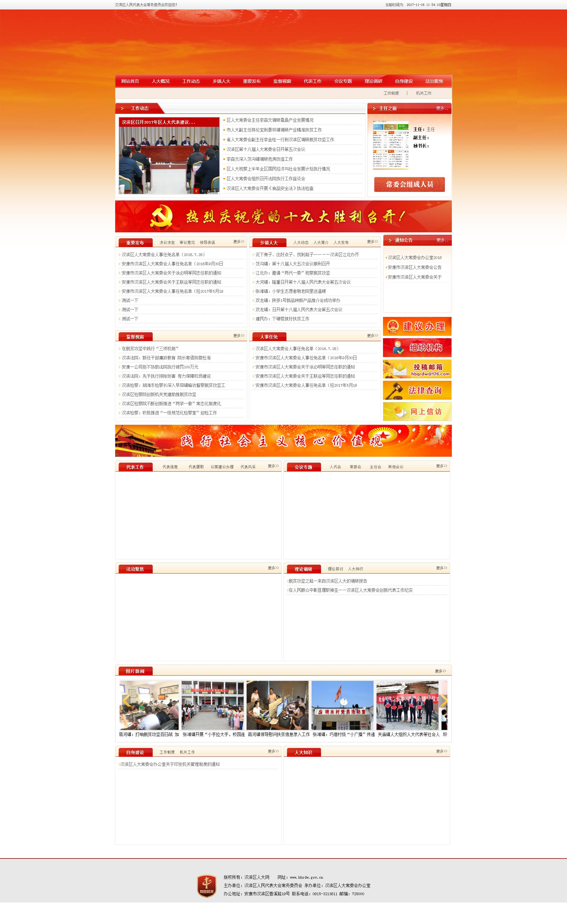 汉滨区人民代表大会常务委员会