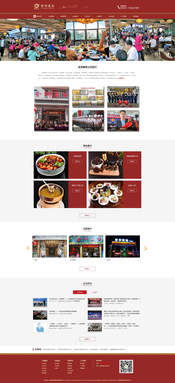 陕西禹金洲餐饮管理有限公司