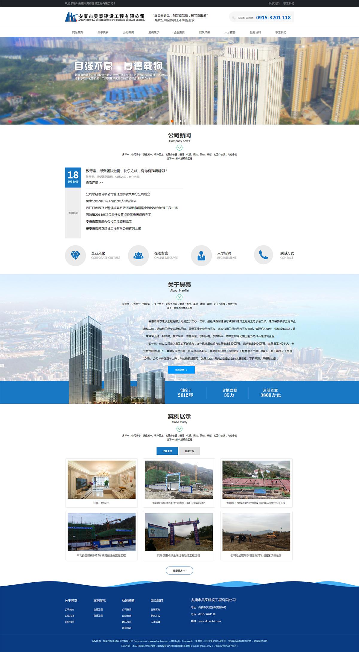 安康市昊泰建设工程有限公司.jpg