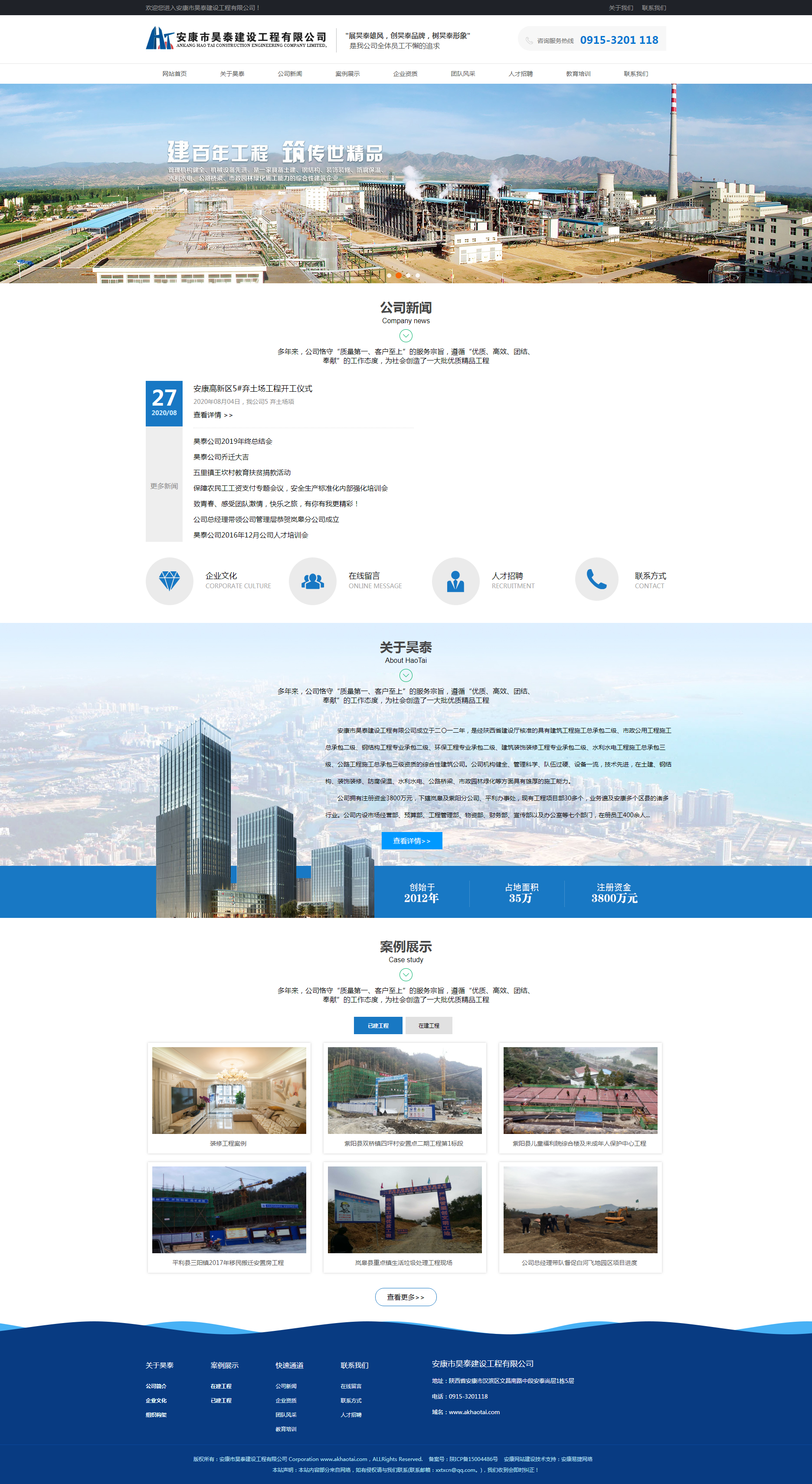 安康市昊泰建设工程有限公司