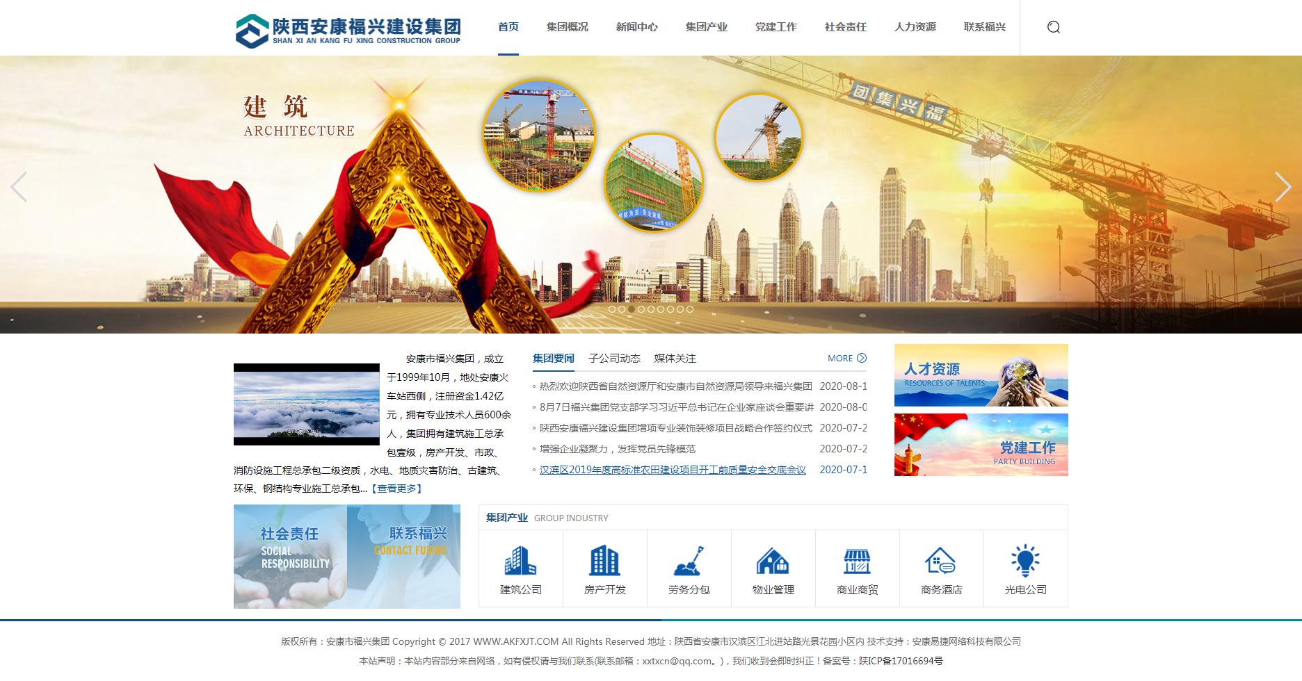 陕西安康福兴建设集团有限公司